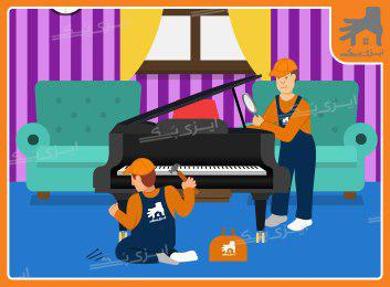 دستورالعمل حمل پیانو