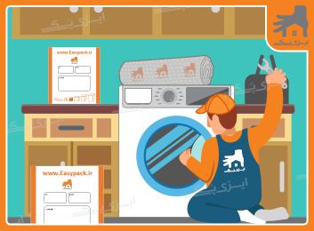 بسته بندی و حمل اصولی ماشین لباسشویی